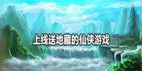 上线送地藏的仙侠游戏推荐-上线送地藏的仙侠游戏大全