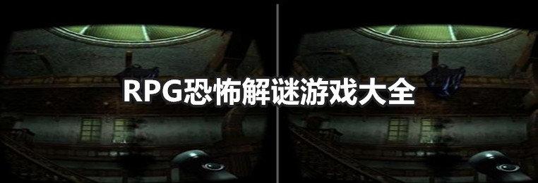 RPG恐怖解谜游戏大全