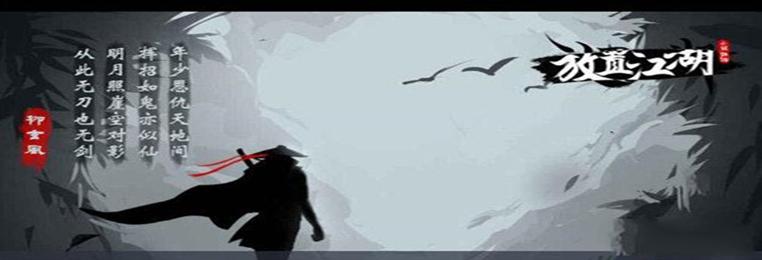 文字放置类武侠手游推荐-好玩的武侠放置类的游戏大全