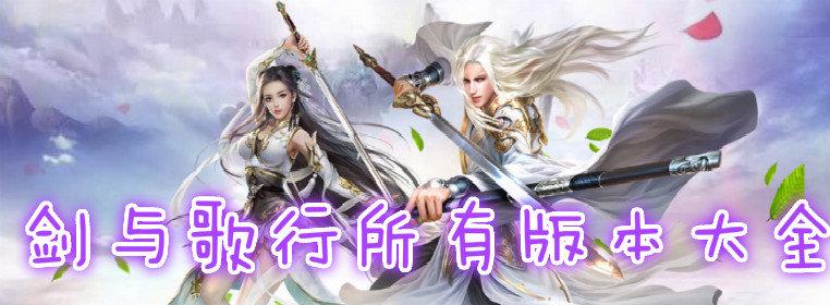 剑与歌行所有版本大全-剑与歌行游戏之需下载-剑与歌行手游版本合集