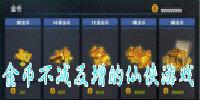 金币不减反增的仙侠游戏-使用金币不减反增的仙侠手游大全
