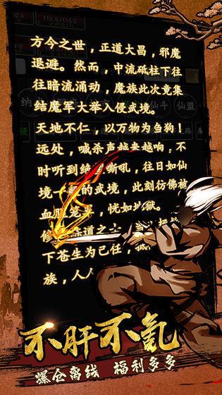 剑气除魔破解版无限仙缘