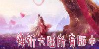 神祈大陆所有版本-神祈大陆手游官网版下载-神祈大陆手游版本合集