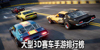 大型3D赛车手游排行榜-大型3D赛车游戏手机版大全
