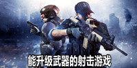 武器可以升级的射击游戏-能升级武器的射击单机游戏大全