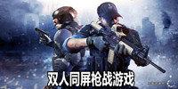 双人同屏枪战游戏推荐-手机双人同屏枪战游戏合集