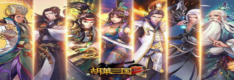 胡莱三国2版本合集
