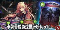 卡牌养成游戏排行榜top10