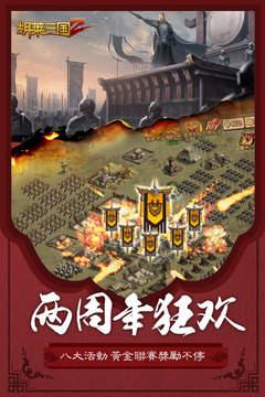 胡莱三国2老版本