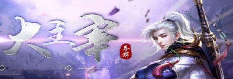 大主宰题材的仙侠手游-大主宰题材仙侠游戏大全-以大主宰为题材的仙侠手游合集