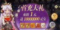 首充1元的仙侠手游送一千万元宝