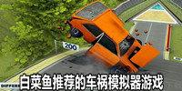 白菜鱼推荐的车祸模拟器游戏