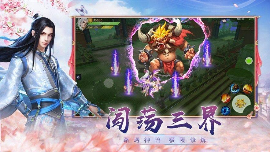 新剑侠情缘红包版