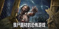 丧尸题材的恐怖游戏-丧尸恐怖系列游戏排行榜-丧尸多人恐怖游戏大全