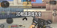 3D枪战游戏大全