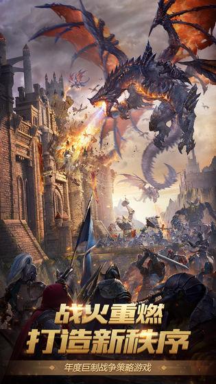 战火与秩序九游版