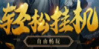 可放置挂机的仙侠手游-最新放置挂机类仙侠排行榜-挂机放置仙侠手游推荐