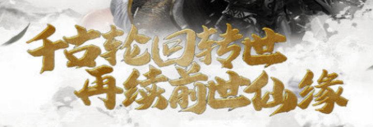 万古仙缘手游官网版下载-万古仙缘开服时间表-万古仙缘手游版本大全