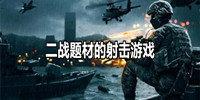 二战题材的射击游戏