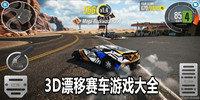 3D漂移赛车游戏大全