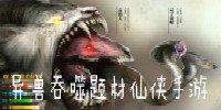 异兽吞噬题材仙侠手游