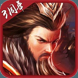 胡莱三国2烽火燎原