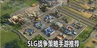SLG战争策略手游推荐