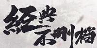 GM仙侠游戏合集
