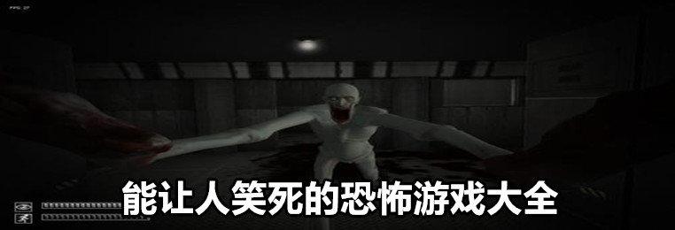 能让人笑死的恐怖游戏下载-先吓死后笑死的恐怖游戏大全