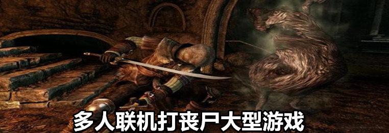 多人联机打丧尸大型游戏推荐-多人联机打丧尸生存游戏合集