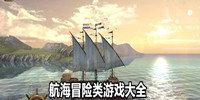 航海冒险类游戏大全