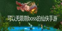 可以无限刷boss的仙侠手游