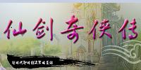 复古仙侠游戏合集