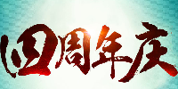 周年庆典版仙侠游戏合集
