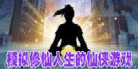 模拟修仙人生的仙侠游戏
