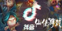 抖音上的仙侠手游大全-抖音上的仙侠游戏安卓版-抖音上最火爆的仙侠游戏合集