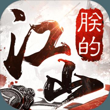 朕的江山官网版