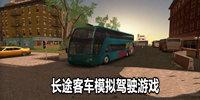 长途客车模拟驾驶游戏