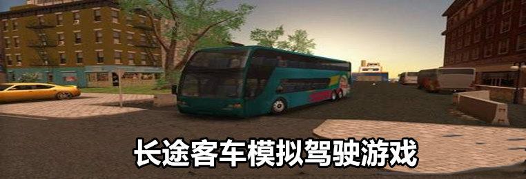 长途客车模拟驾驶游戏推荐-2020长途客车模拟驾驶游戏大全