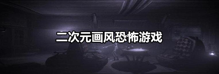 二次元画风恐怖游戏推荐-2020二次元惊悚恐怖游戏合集