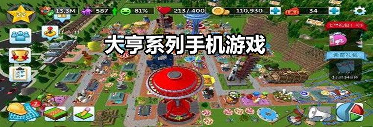 大亨系列手机游戏推荐-2020大亨系列手机游戏合集