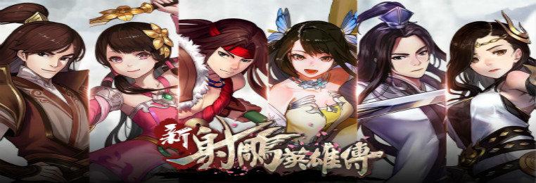 新射雕群侠传手游合集