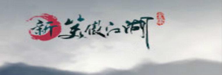 笑傲江湖题材手游-笑傲江湖题材仙侠手游大全-以笑傲江湖为题材的仙侠游戏