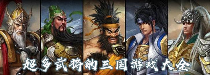 超多武将的三国游戏大全-海量武将的三国手游合集