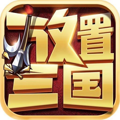 冰鸟游戏放置三国变态版