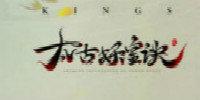 太古妖皇诀版本大全-太古妖皇诀职业分析合集-太古妖皇诀所有版本下载