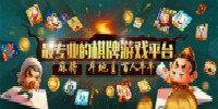 最专业的棋牌游戏平台-所有最专业的棋牌游戏合集