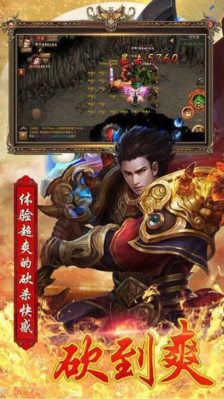 华哥传奇王者国度官网版