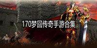 170梦回传奇手游下载-170梦回传奇手游合集-170梦回传奇手游版本大全