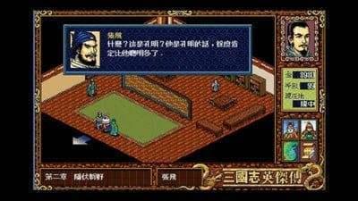 三国志英杰传手机中文版